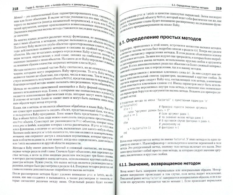 Иллюстрация 1 из 16 для Язык программирования Ruby - Флэнаган, Мацумото   Лабиринт - книги. Источник: Лабиринт