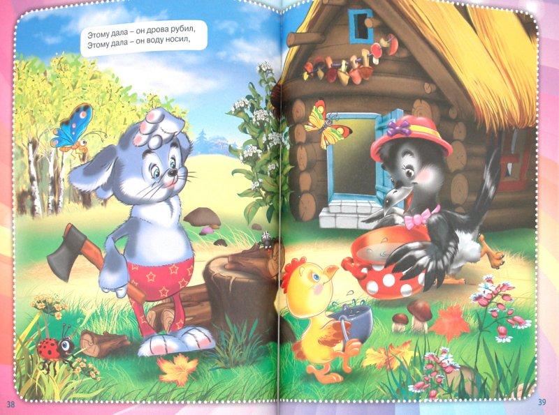 Иллюстрация 1 из 39 для Ладушки. Потешки | Лабиринт - книги. Источник: Лабиринт