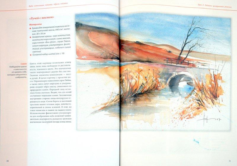 Иллюстрация 1 из 5 для Акварель. Пейзаж с видеокурсом (+DVD) - Экхардт Хофманн | Лабиринт - книги. Источник: Лабиринт