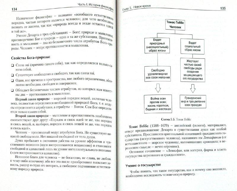 Иллюстрация 1 из 7 для Философия. Учебное пособие - Виктор Светлов | Лабиринт - книги. Источник: Лабиринт
