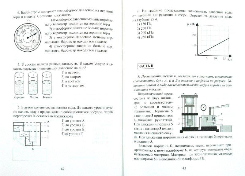 Иллюстрация из для Физика класс Контрольные работы в НОВОМ  Первая иллюстрация к книге Физика 7 класс Контрольные работы в НОВОМ формате И Годова