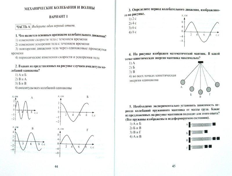 из для Физика класс Контрольные работы в НОВОМ формате И  Первая иллюстрация к книге Физика 9 класс Контрольные работы в НОВОМ формате И Годова