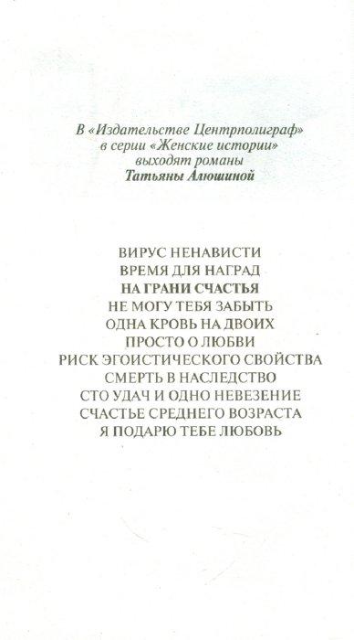 Иллюстрация 1 из 15 для На грани счастья - Татьяна Алюшина | Лабиринт - книги. Источник: Лабиринт