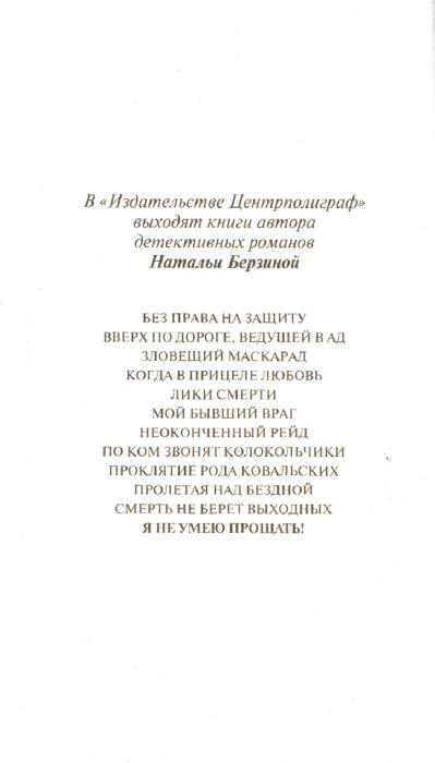 Иллюстрация 1 из 6 для Я не умею прощать - Наталья Берзина | Лабиринт - книги. Источник: Лабиринт