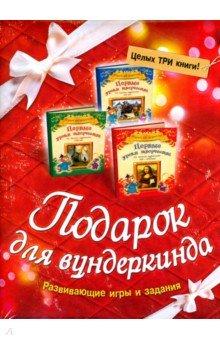 Купить Подарок для вундеркинда. Комплект из 3-х книг, Попурри, Все обо всем. Универсальные энциклопедии