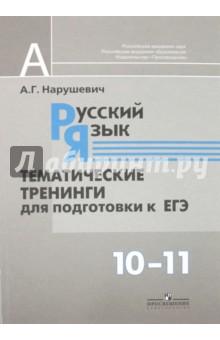 Русский язык. Тематические тренинги для подготовки к ЕГЭ. 10-11 класс