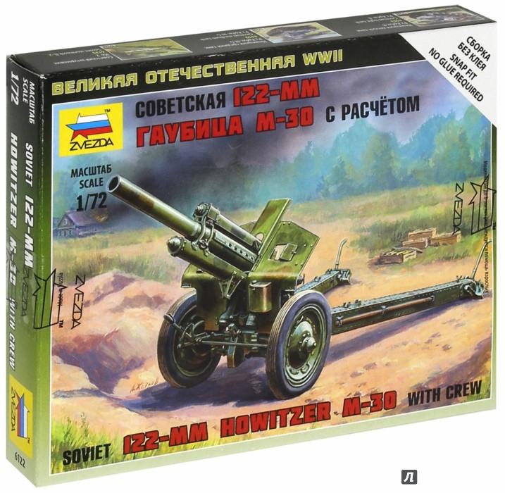 Иллюстрация 1 из 7 для Советская 122-мм гаубица М-30 (6122) | Лабиринт - игрушки. Источник: Лабиринт