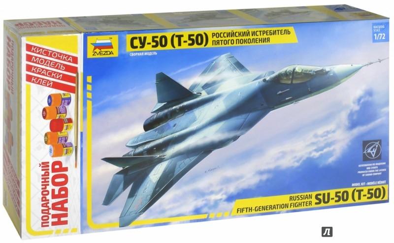 Иллюстрация 1 из 2 для Самолёт пятого поколения Су-50 (Т-50) (М:1/72) (7275П)   Лабиринт - игрушки. Источник: Лабиринт