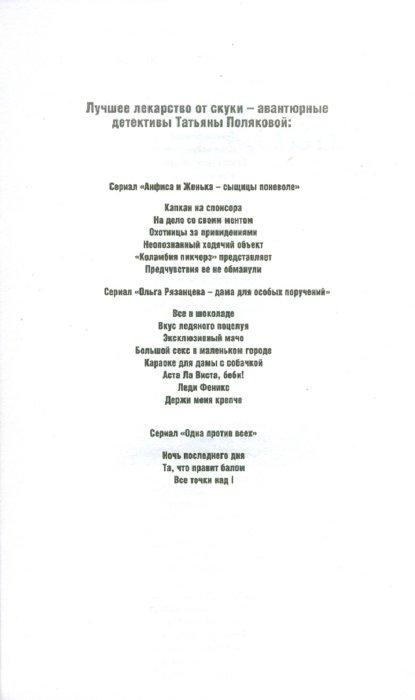 Иллюстрация 1 из 5 для Фитнес для Красной Шапочки - Татьяна Полякова | Лабиринт - книги. Источник: Лабиринт