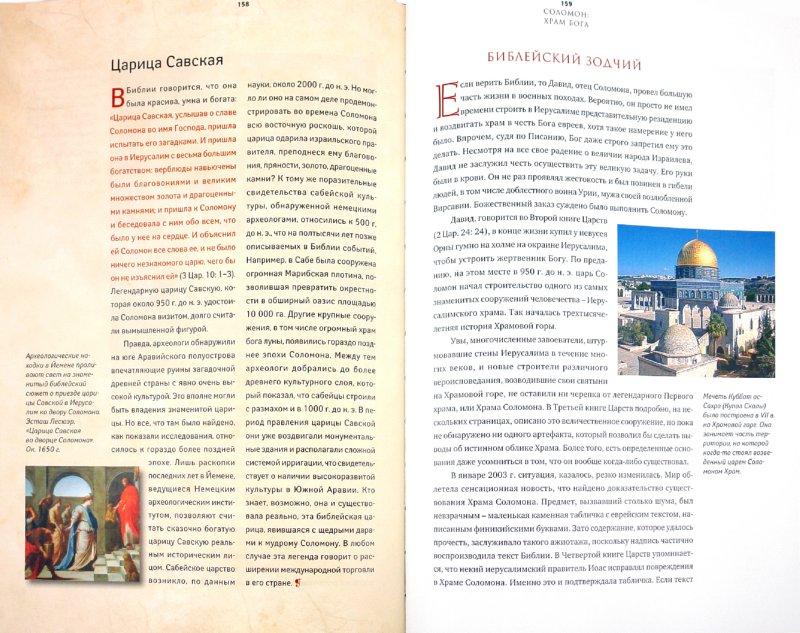 Иллюстрация 1 из 10 для Библия: Легенды и факты. Загадки Священного Писания - Граффе, Хуф, Клейн, Эндрюс | Лабиринт - книги. Источник: Лабиринт