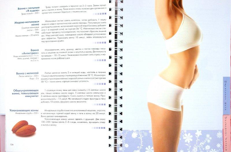 Иллюстрация 1 из 11 для Лучшие рецепты красоты - Юлия Дрибноход | Лабиринт - книги. Источник: Лабиринт