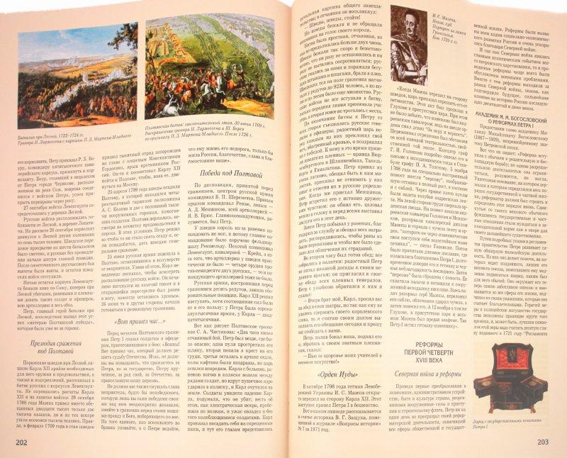 Иллюстрация 1 из 5 для Неофициальная история России - Вольдемар Балязин   Лабиринт - книги. Источник: Лабиринт