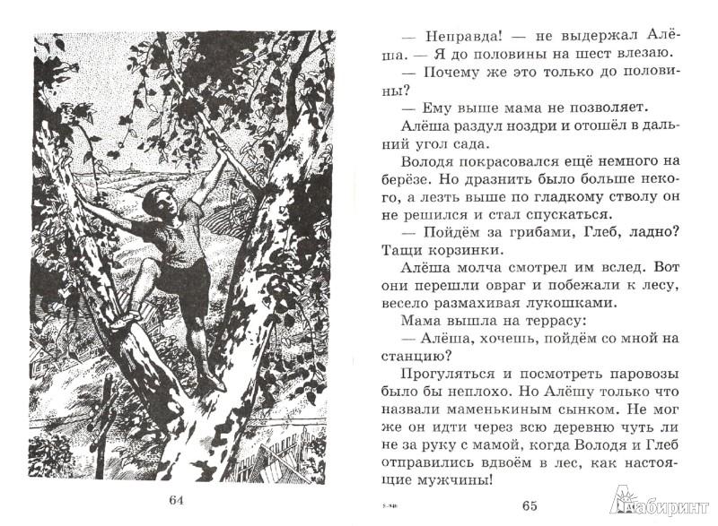 Иллюстрация 1 из 4 для Хрестоматия по литературе для 2 класса четырехлетней начальной школы. Часть 2 - Мария Воюшина   Лабиринт - книги. Источник: Лабиринт