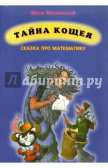 Тайна кощея (сказка про математику)
