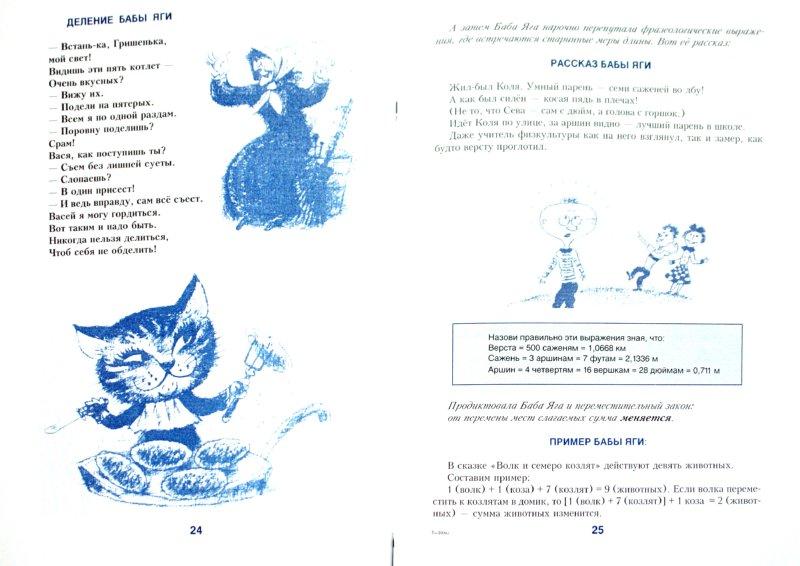 Иллюстрация 1 из 5 для Тайна кощея (сказка про математику) - Ефим Ефимовский | Лабиринт - книги. Источник: Лабиринт