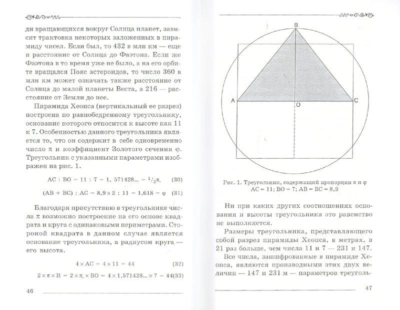 Иллюстрация 1 из 6 для Числа, по которым построен мир - Наталия Драгавцева   Лабиринт - книги. Источник: Лабиринт
