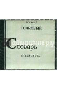 Школьный толковый словарь русского языка (CDpc) трудовой договор cdpc