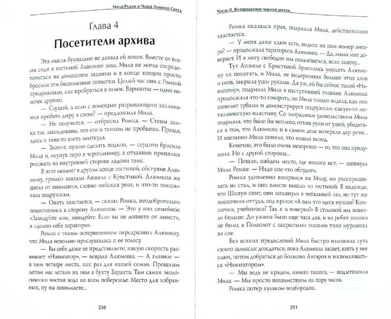 Иллюстрация 1 из 18 для Мила Рудик и чаша лунного света - Алека Вольских | Лабиринт - книги. Источник: Лабиринт