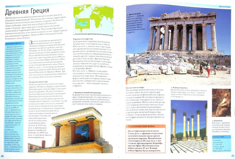 Иллюстрация 1 из 7 для Детская всемирная энциклопедия   Лабиринт - книги. Источник: Лабиринт