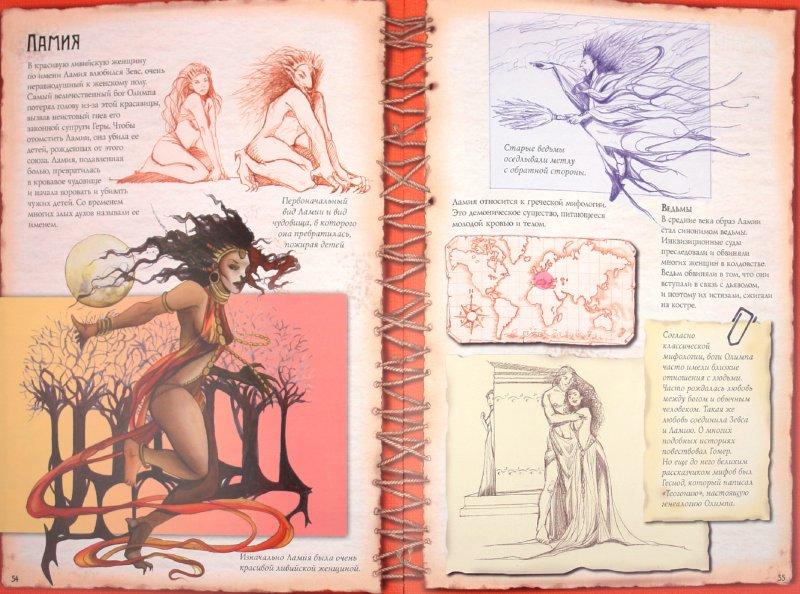 Иллюстрация 1 из 40 для Мифические существа - Сантис Де   Лабиринт - книги. Источник: Лабиринт