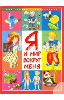 Я и мир вокруг меня первов м рассказы о русских ракетах книга 2