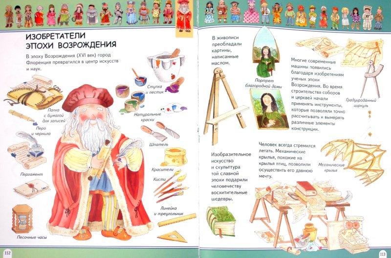 Иллюстрация 1 из 27 для Я и мир вокруг меня - Элеонора Барзотти | Лабиринт - книги. Источник: Лабиринт