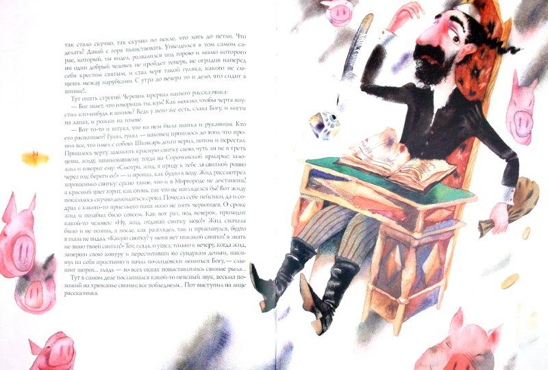Иллюстрация 1 из 16 для Сорочинская ярмарка - Николай Гоголь | Лабиринт - книги. Источник: Лабиринт