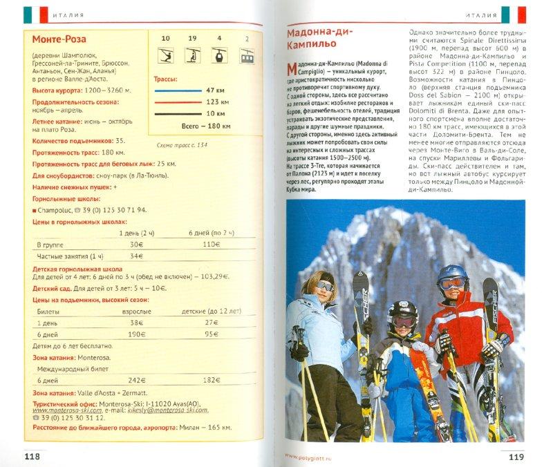 Иллюстрация 1 из 14 для Горнолыжные курорты Европы - Жданова, Буга, Аверин   Лабиринт - книги. Источник: Лабиринт