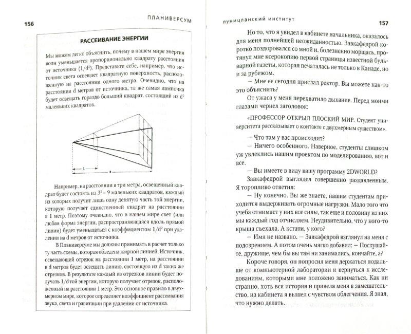Иллюстрация 1 из 59 для Планиверсум. Виртуальный контакт с двухмерным миром - Александр Дьюдни | Лабиринт - книги. Источник: Лабиринт