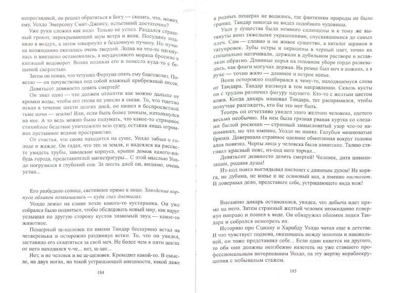 Иллюстрация 1 из 6 для Сочинения в 3 томах - Эдгар Берроуз | Лабиринт - книги. Источник: Лабиринт