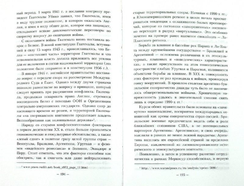 Иллюстрация 1 из 4 для Спорные территории - Сергей Веселовский | Лабиринт - книги. Источник: Лабиринт