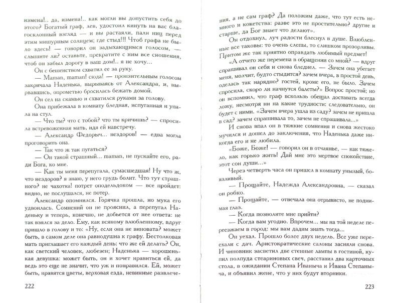 Иллюстрация 1 из 5 для Собрание сочинений в 6 томах - Иван Гончаров | Лабиринт - книги. Источник: Лабиринт