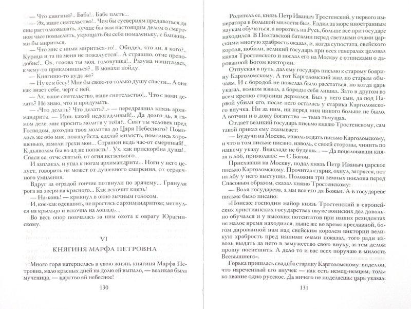 Иллюстрация 1 из 17 для Собрание сочинений в 6 томах - Павел Мельников-Печерский | Лабиринт - книги. Источник: Лабиринт