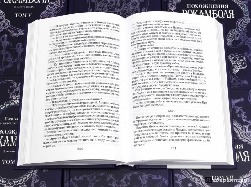 Иллюстрация 1 из 7 для Похождения Рокамболя в 10 томах - Понсон дю Террайль Пьер Алексис   Лабиринт - книги. Источник: Лабиринт