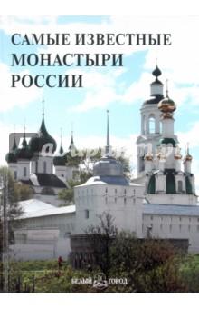 Самые известные монастыри России. Иллюстрированная энциклопедия