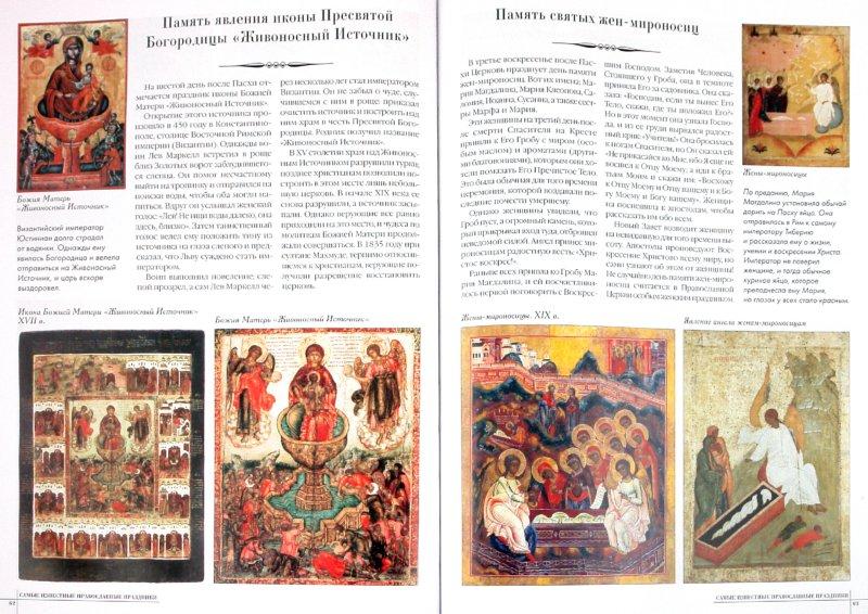 Иллюстрация 1 из 23 для Самые известные православные праздники: иллюстрированная энциклопедия - А. Астахов | Лабиринт - книги. Источник: Лабиринт