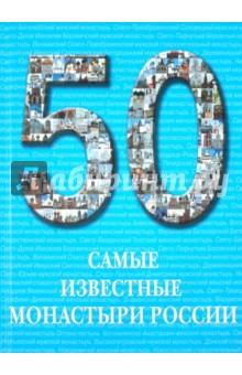 Самые известные монастыри России: иллюстрированная энциклопедия