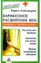 Александров Кирилл Варикозное расширение вен: методы лечения и профилактика
