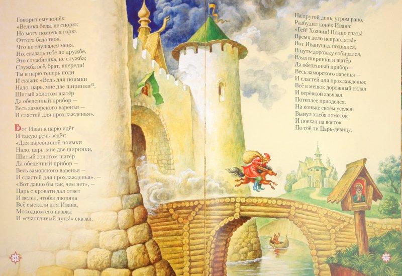 Иллюстрация 1 из 29 для Конёк-горбунок - Петр Ершов | Лабиринт - книги. Источник: Лабиринт