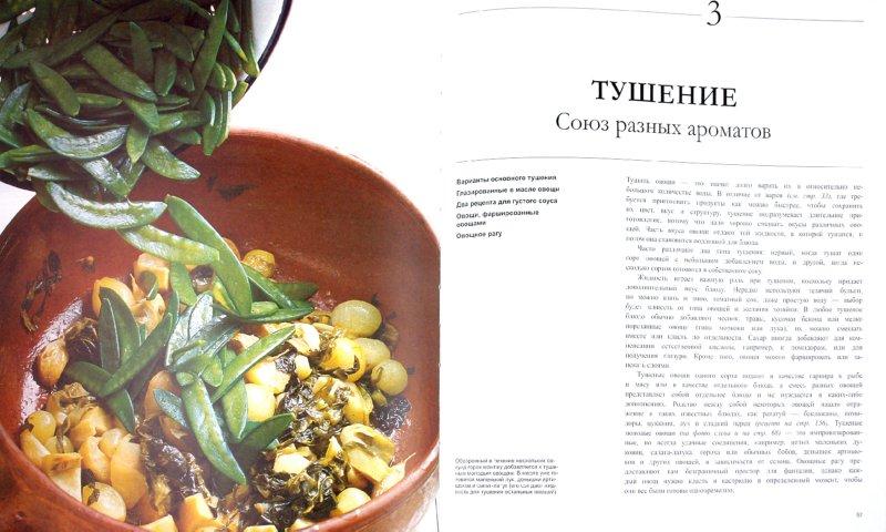 Иллюстрация 1 из 50 для Овощи | Лабиринт - книги. Источник: Лабиринт