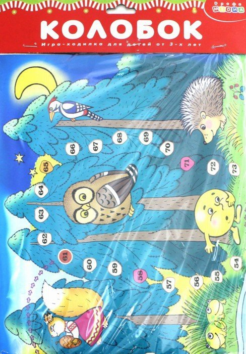 Иллюстрация 1 из 2 для Ходилки. Колобок (новый дизайн) | Лабиринт - игрушки. Источник: Лабиринт