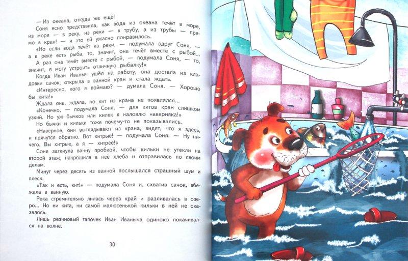 Иллюстрация 1 из 12 для Умная собачка Соня - Андрей Усачев   Лабиринт - книги. Источник: Лабиринт