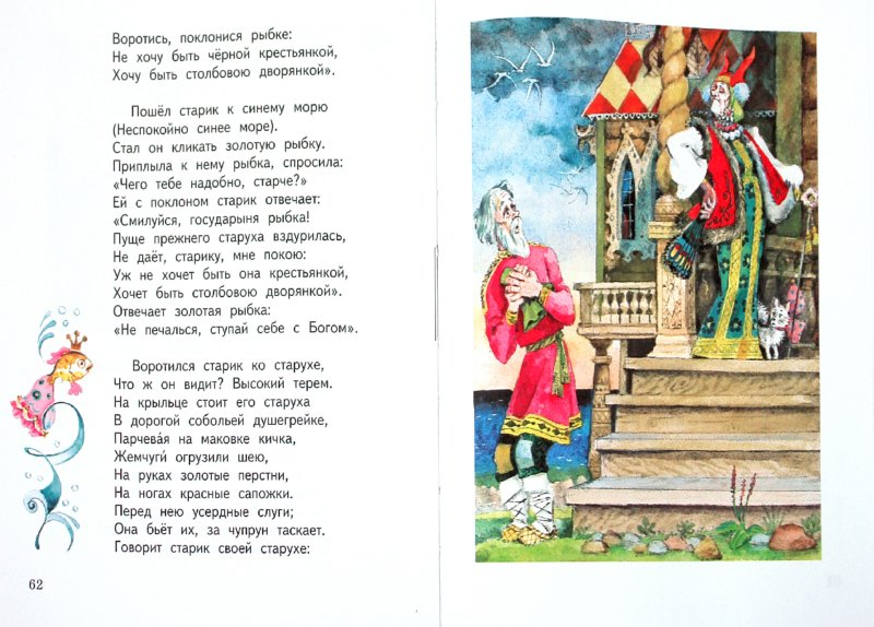 Иллюстрация 1 из 20 для Сказки - Александр Пушкин | Лабиринт - книги. Источник: Лабиринт