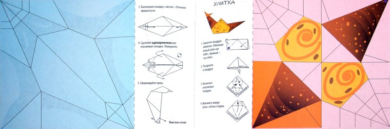 Иллюстрация 1 из 5 для Оригами. От простого к сложному - Нина Острун | Лабиринт - книги. Источник: Лабиринт