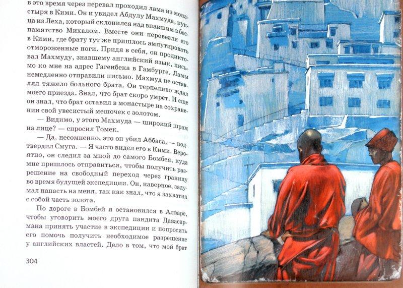 Иллюстрация 1 из 49 для Томек ищет снежного человека - Альфред Шклярский | Лабиринт - книги. Источник: Лабиринт