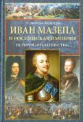 Иван Мазепа и Российская империя.