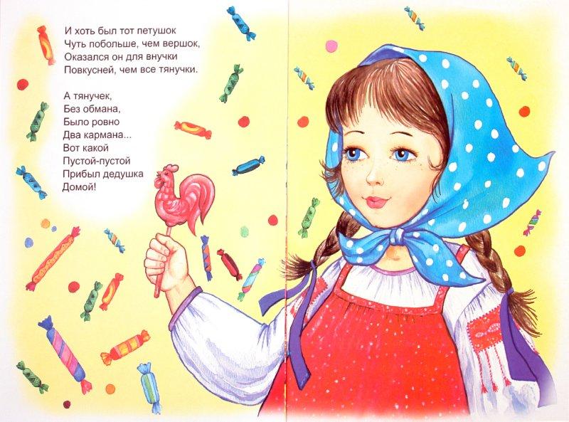 Иллюстрация 1 из 8 для Петушок на палочке - Игорь Мазнин | Лабиринт - книги. Источник: Лабиринт