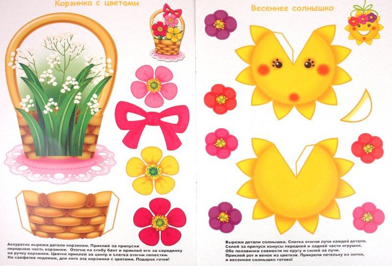 Иллюстрация 1 из 18 для Подарок своими руками. Выпуск 1 (05264) | Лабиринт - игрушки. Источник: Лабиринт
