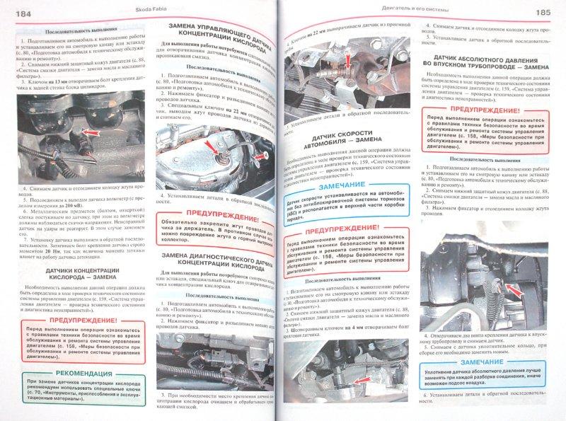 Иллюстрация 1 из 11 для Автомобиль Skoda Fabia. Эксплуатация, обслуживание, ремонт. Иллюстрированное практическое пособие | Лабиринт - книги. Источник: Лабиринт