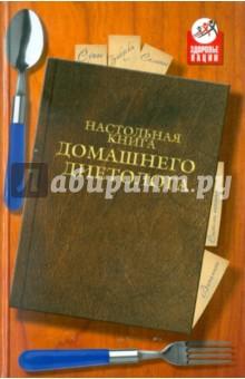 книга диетолога ковалькова читать онлайн